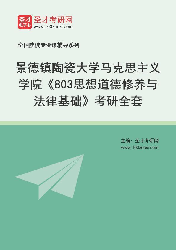 2021年景德镇陶瓷大学马克思主义学院《803思想道德修养与法律基础》考研全套