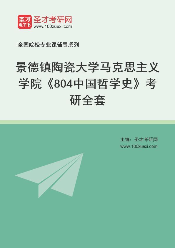 2021年景德镇陶瓷大学马克思主义学院《804中国哲学史》考研全套