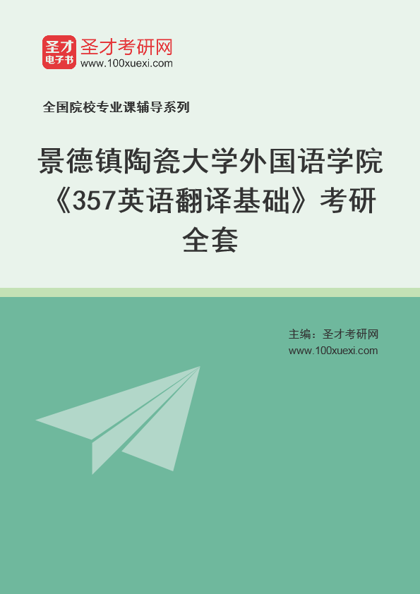 2021年景德镇陶瓷大学外国语学院《357英语翻译基础》考研全套