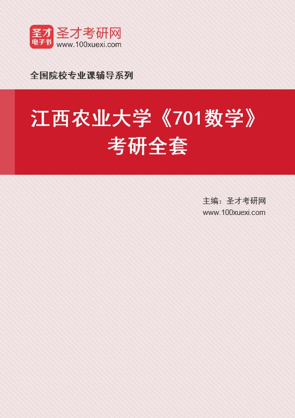2021年江西农业大学《701数学》考研全套