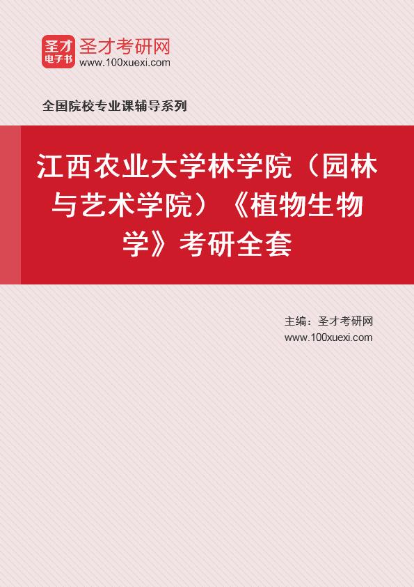 2021年江西农业大学林学院(园林与艺术学院)《植物生物学》考研全套