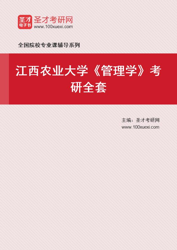 2021年江西农业大学《管理学》考研全套