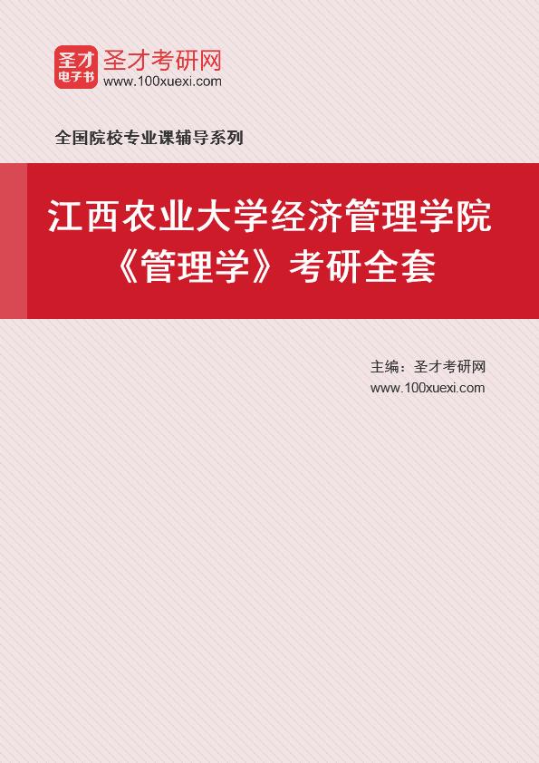 2021年江西农业大学经济管理学院《管理学》考研全套