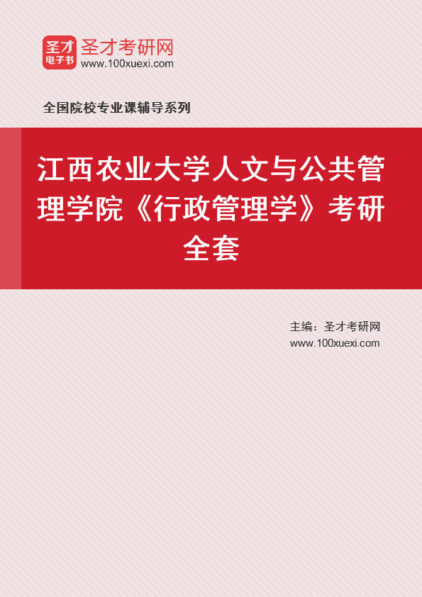 2021年江西农业大学人文与公共管理学院《行政管理学》考研全套