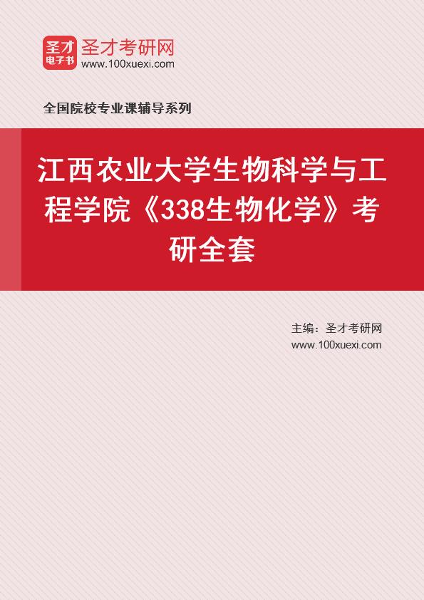 2021年江西农业大学生物科学与工程学院《338生物化学》考研全套