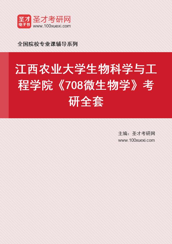 2021年江西农业大学生物科学与工程学院《708微生物学》考研全套