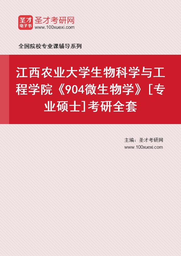 2021年江西农业大学生物科学与工程学院《904微生物学》[专业硕士]考研全套