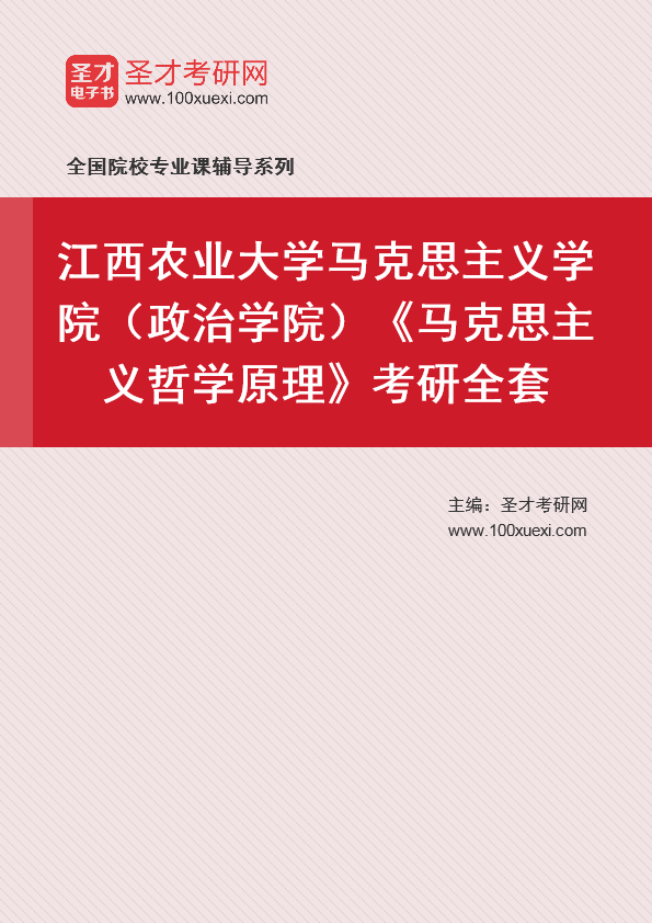 2021年江西农业大学马克思主义学院(政治学院)《马克思主义哲学原理》考研全套