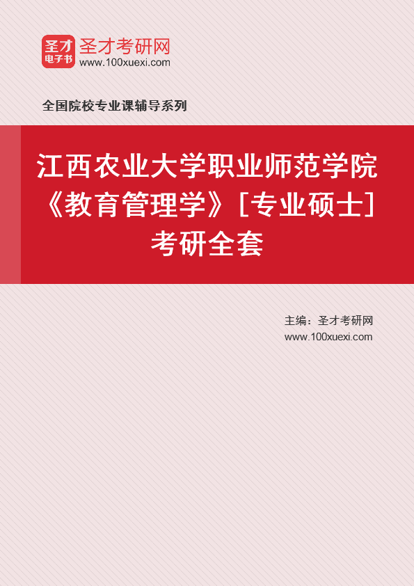 2021年江西农业大学职业师范学院《教育管理学》[专业硕士]考研全套