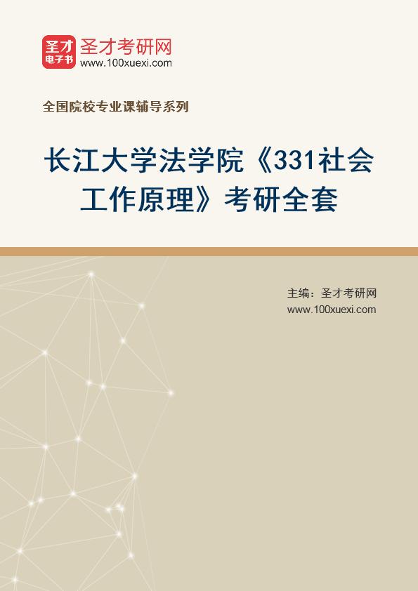 2021年长江大学法学院《331社会工作原理》考研全套