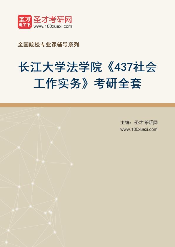 2021年长江大学法学院《437社会工作实务》考研全套
