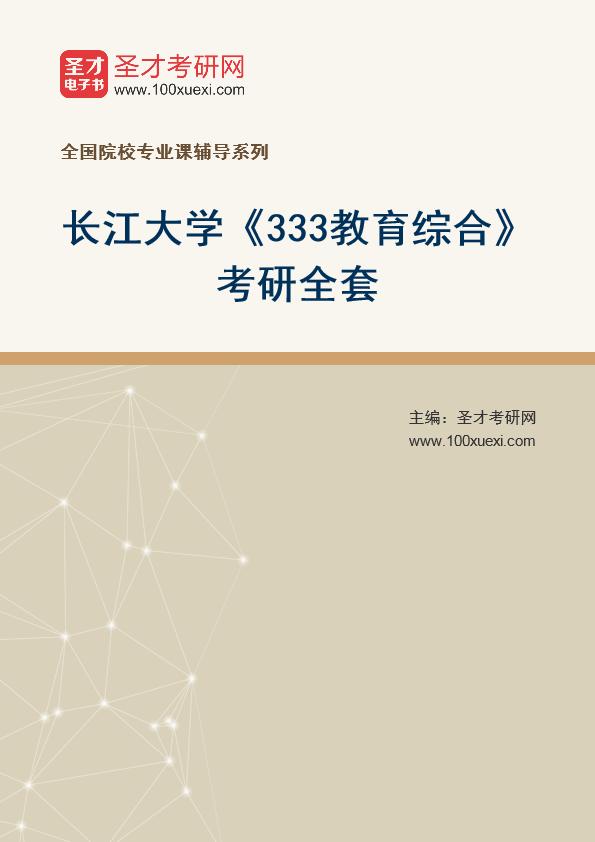 2021年长江大学《333教育综合》考研全套