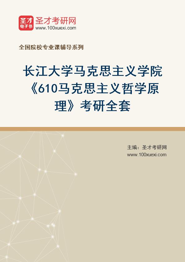 2021年长江大学马克思主义学院《610马克思主义哲学原理》考研全套