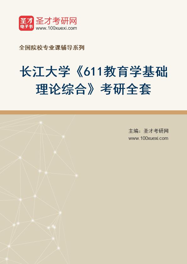 2021年长江大学《611教育学基础理论综合》考研全套
