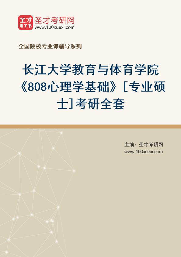 2021年长江大学教育与体育学院《808心理学基础》[专业硕士]考研全套