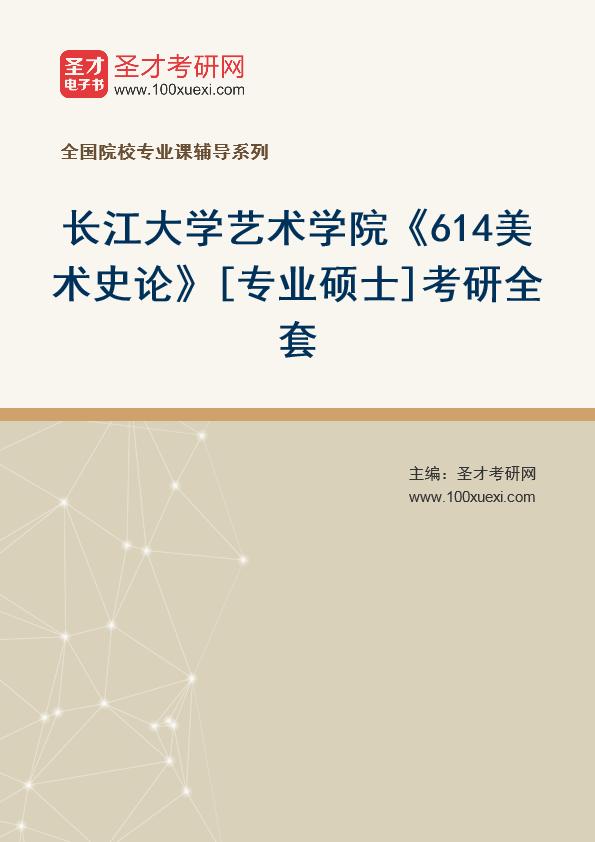 2021年长江大学艺术学院《614美术史论》[专业硕士]考研全套