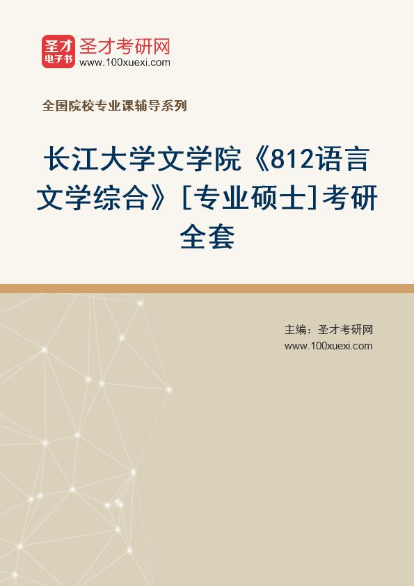 2021年长江大学文学院《812语言文学综合》[专业硕士]考研全套