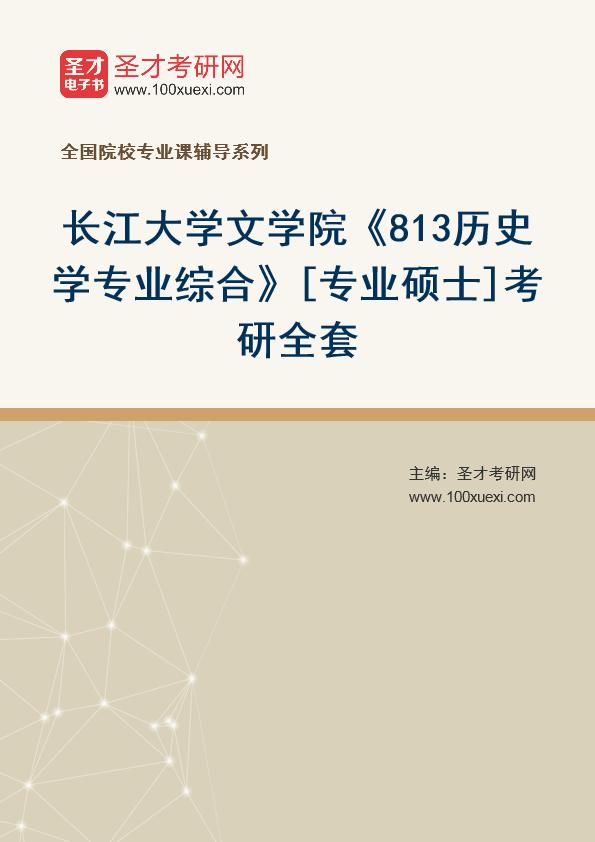 2021年长江大学文学院《813历史学专业综合》[专业硕士]考研全套