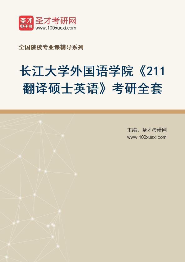2021年长江大学外国语学院《211翻译硕士英语》考研全套