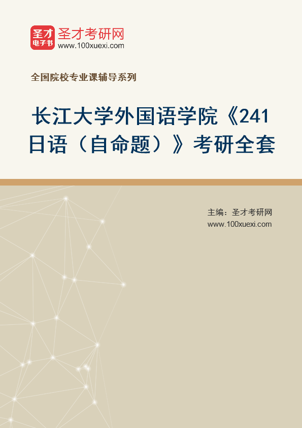 2021年长江大学外国语学院《241日语(自命题)》考研全套