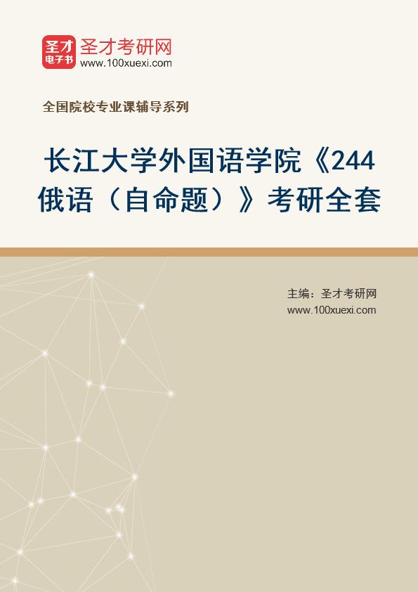 2021年长江大学外国语学院《244俄语(自命题)》考研全套