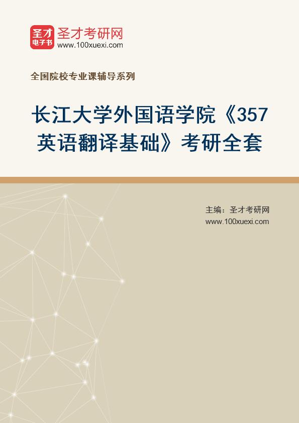 2021年长江大学外国语学院《357英语翻译基础》考研全套