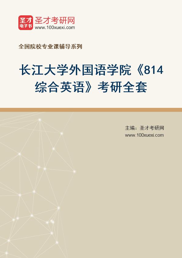 2021年长江大学外国语学院《814综合英语》考研全套