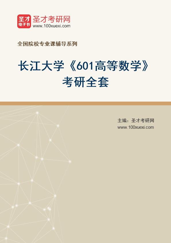 2021年长江大学《601高等数学》考研全套