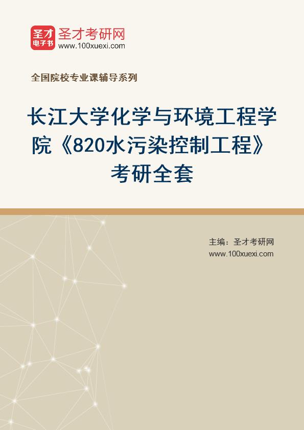 2021年长江大学化学与环境工程学院《820水污染控制工程》考研全套