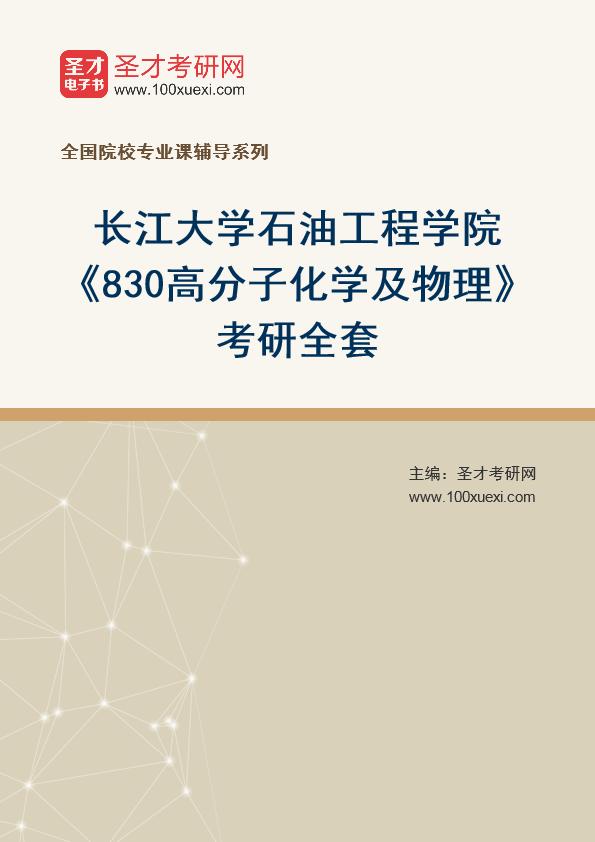 2021年长江大学石油工程学院《830高分子化学及物理》考研全套