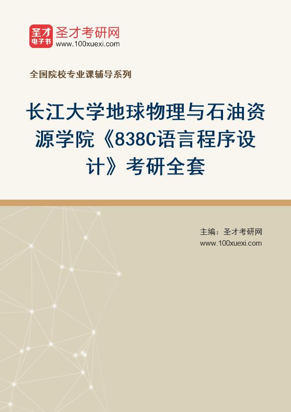 2021年长江大学地球物理与石油资源学院《838C语言程序设计》考研全套