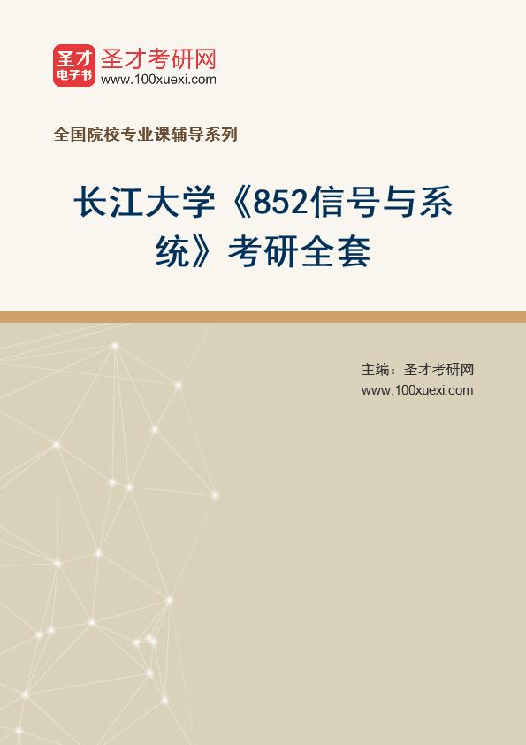 2021年长江大学《852信号与系统》考研全套