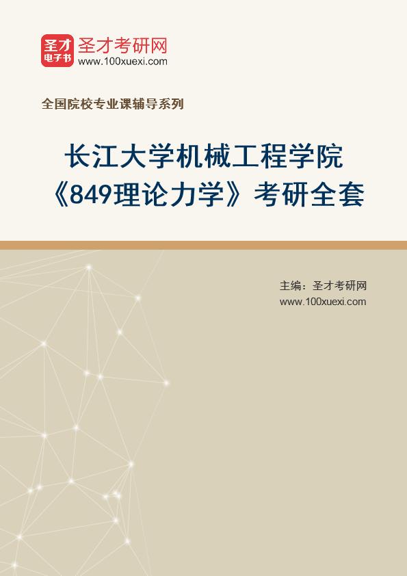2021年长江大学机械工程学院《849理论力学》考研全套