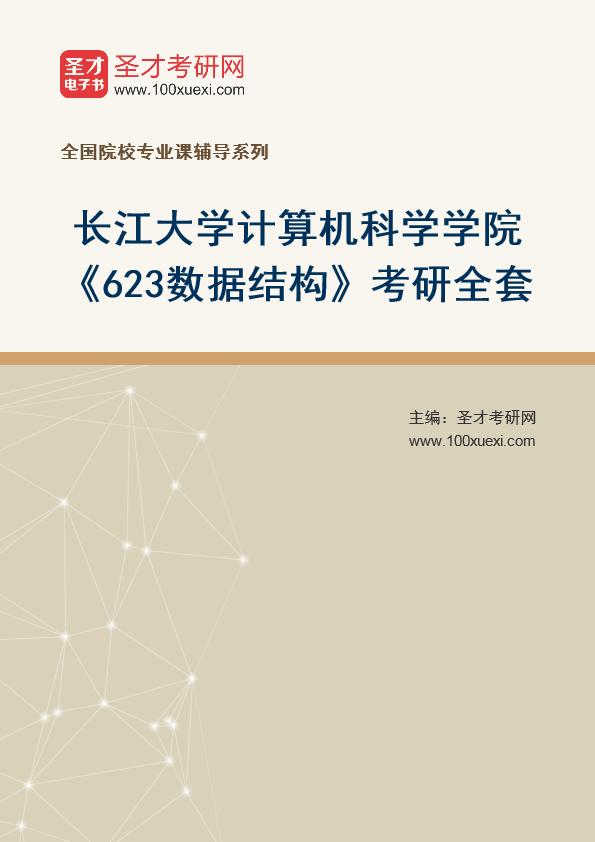 2021年长江大学计算机科学学院《623数据结构》考研全套
