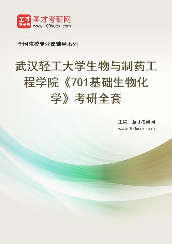 2021年武汉轻工大学生物与制药工程学院《701基础生物化学》考研全套