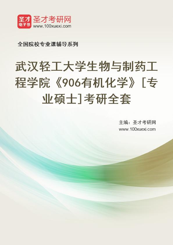 2021年武汉轻工大学生物与制药工程学院《906有机化学》[专业硕士]考研全套