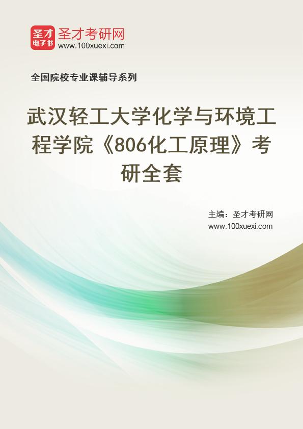 2021年武汉轻工大学化学与环境工程学院《806化工原理》考研全套