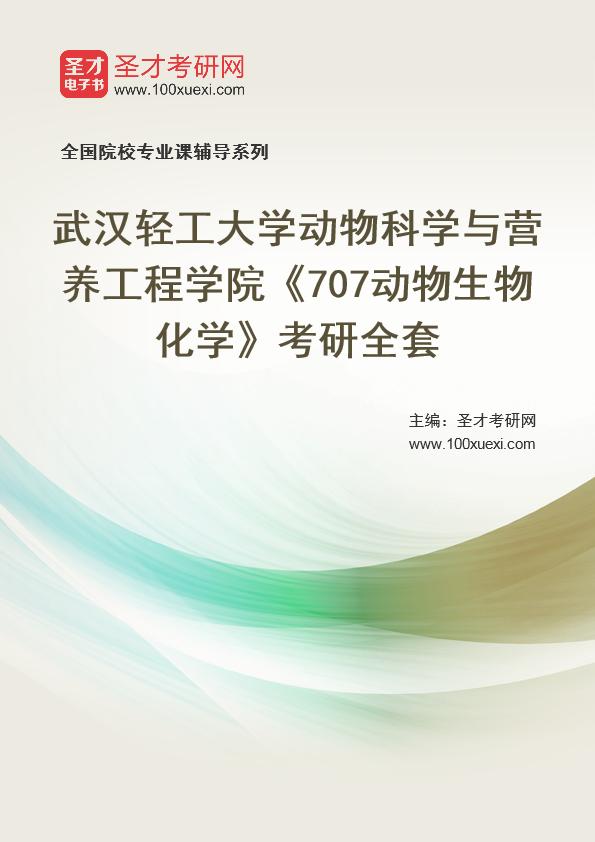 2021年武汉轻工大学动物科学与营养工程学院《707动物生物化学》考研全套