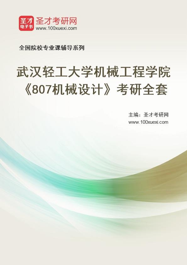 2021年武汉轻工大学机械工程学院《807机械设计》考研全套
