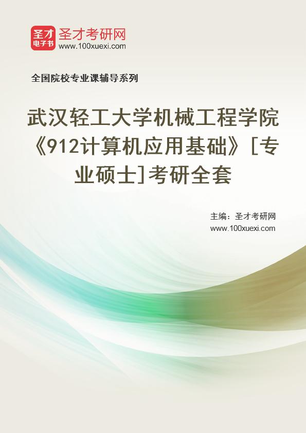 2021年武汉轻工大学机械工程学院《912计算机应用基础》[专业硕士]考研全套