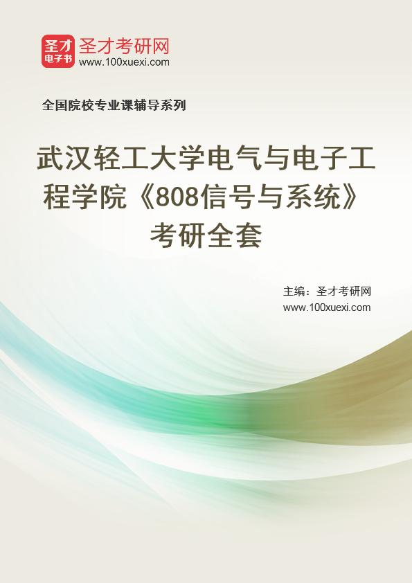 2021年武汉轻工大学电气与电子工程学院《808信号与系统》考研全套