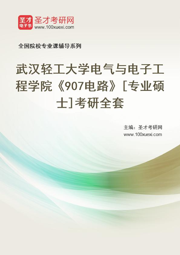 2021年武汉轻工大学电气与电子工程学院《907电路》[专业硕士]考研全套