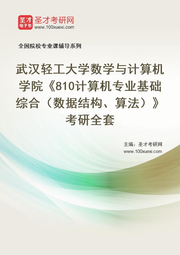 2021年武汉轻工大学数学与计算机学院《810计算机专业基础综合(数据结构、算法)》考研全套