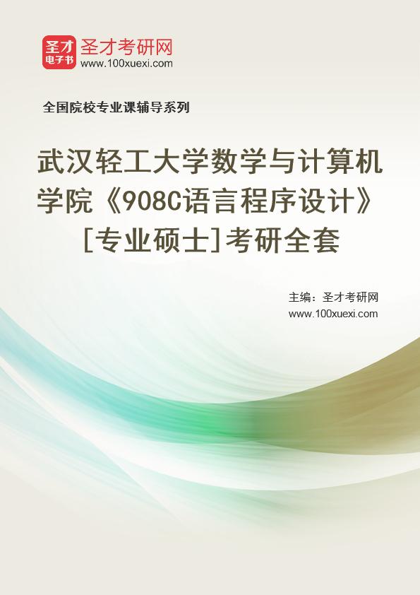 2021年武汉轻工大学数学与计算机学院《908C语言程序设计》[专业硕士]考研全套