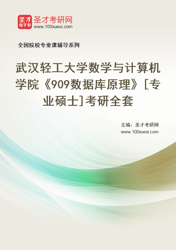 2021年武汉轻工大学数学与计算机学院《909数据库原理》[专业硕士]考研全套