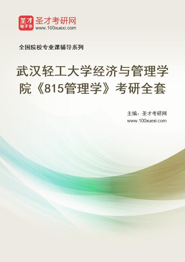 2021年武汉轻工大学经济与管理学院《815管理学》考研全套