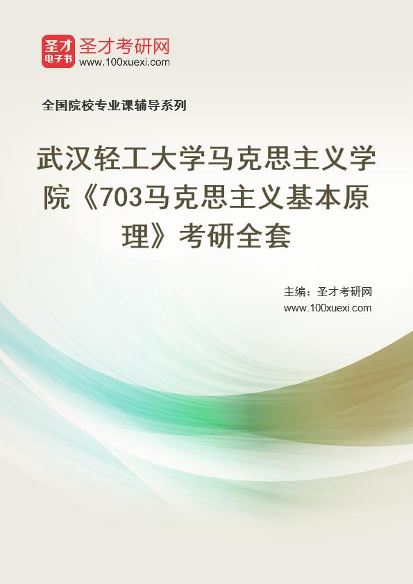 2021年武汉轻工大学马克思主义学院《703马克思主义基本原理》考研全套