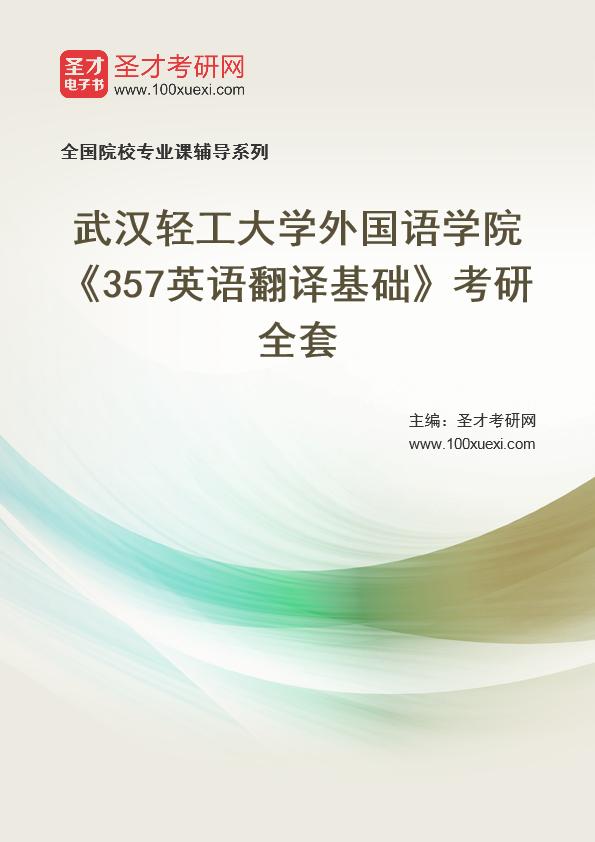 2021年武汉轻工大学外国语学院《357英语翻译基础》考研全套