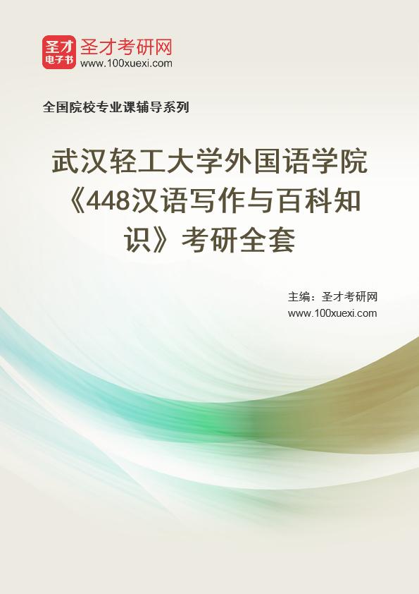 2021年武汉轻工大学外国语学院《448汉语写作与百科知识》考研全套