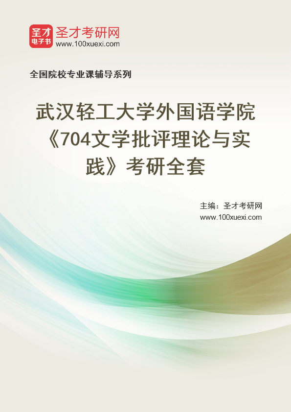 2021年武汉轻工大学外国语学院《704文学批评理论与实践》考研全套